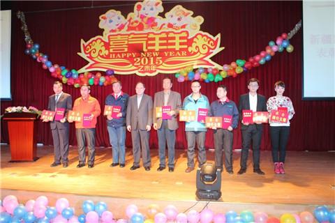 新能源betway sports召开2014年度表彰大会暨2015年迎新联欢会